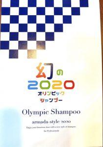 2020オリンピックシャンプー